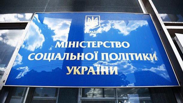 В Украине появились новые мошенники, которые действуют «от имени Минсоцполитики»