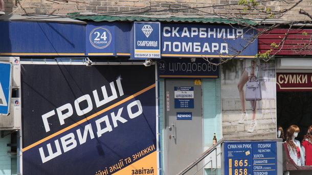 Ради лекарств и коммуналки: Украинцы несут в ломбарды золотые коронки, паспорта и сепаратистов