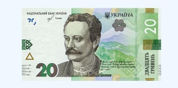 НБУ выпустил новые 20 гривен (фото)