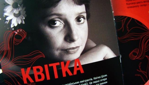 В Одесском онкодеспансере упомянули певицу Квитку Цисык