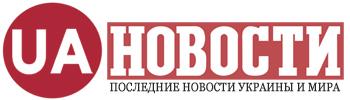 UA Новости